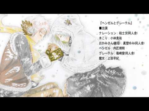 グリム兄弟「ヘンゼルとグレーテル」 □作品紹介 グリム童話の中ではちょっとダークなお話 色々なエピソードも伝えられていますね。 自分の理想のお菓子の家を 想像したりもしませんでしたか? □出演 ...