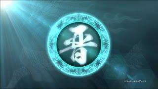 『真・三國無双7』 勢力別プロモーションムービー・晋