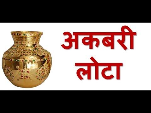 AKBARI LOTA  Hindi CBSE Class VIII  | Class 8th Hindi Chapter 14 अकबरी लोटा