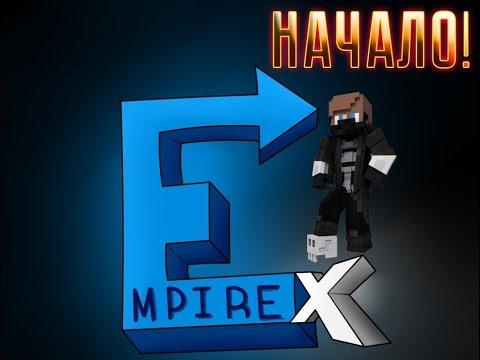 ТОПОВОЕ РПГ! Empirex (часть 1)