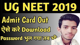 How to download ug neet 2019 admit card step by step without Registration no.