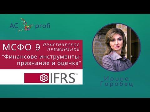 МСФО (IFRS) 9 Практическое применение