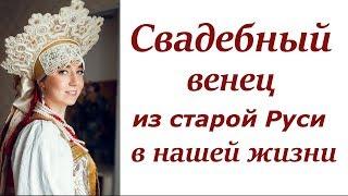 Свадебный венец в русской свадебной традиции.Елизавета Тюгаева: опыт создания венца к своей свадьбе