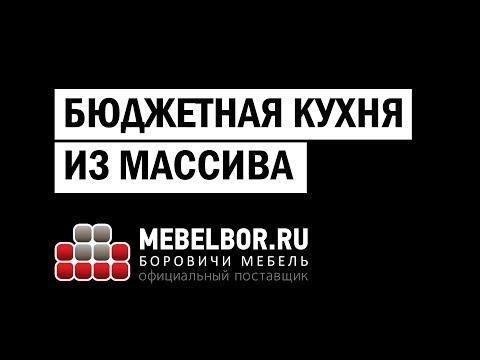Бюджетная кухня Боровичи из массива от Mebelbor.ru