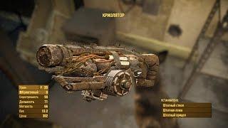 Fallout 4 - Криолятор без взлома лицензия