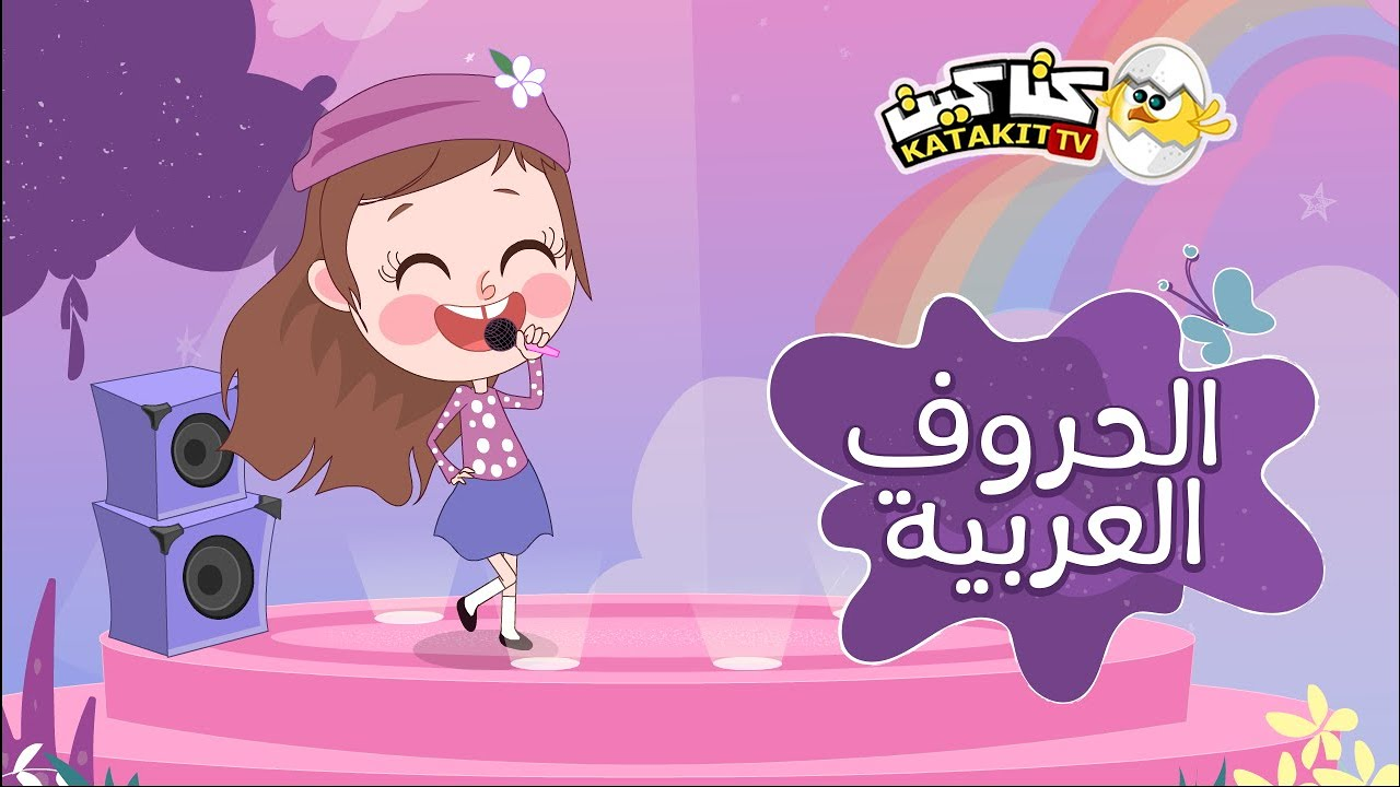 الحروف العربية | كتاكيت بيبي