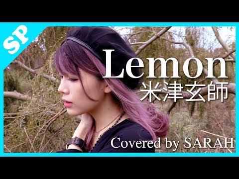 【フル歌詞付き】米津玄師 - 『Lemon』 (SARAH cover) / ドラマ『アンナチュラル』主題歌