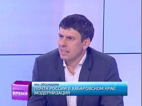 Новый руководитель Почты России, макрорегион Дальний Восток11/07/2016. GuberniaTV