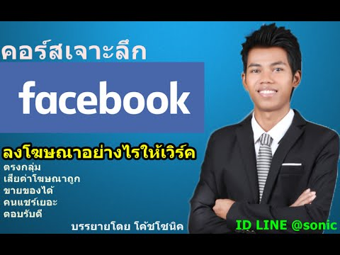 ลงโฆษณาFacebook ยังไงได้ผล เปิดตัวสินค้าให้ปัง!! Part 1