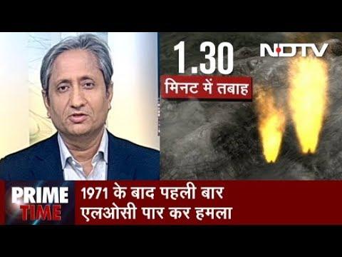 Prime Time With Ravish Kumar, Feb 26, 2019   India Strikes Jaish Camps In Balakot