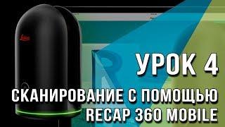 BLK360 Урок №4 - Сканирование с помощью Recap 360 Mobile