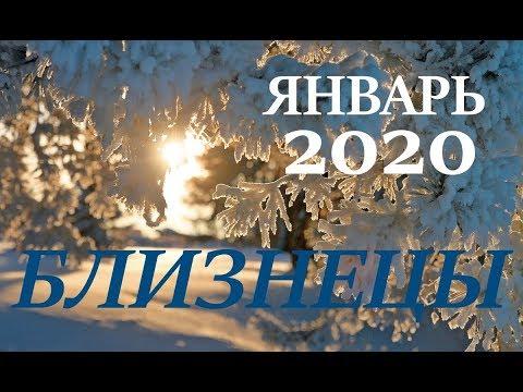 БЛИЗНЕЦЫ. ЯНВАРЬ  2020 г. ГЛАВНЫЕ ЗАДАЧИ МЕСЯЦА.