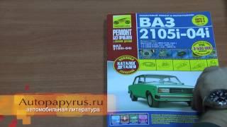 Книга по ремонту ВАЗ 2105i-2104i