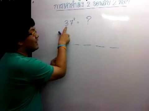 คิดเลขเร็ว .... [คณิต คิด ขี้ๆ ]  By P'Plug  V.1