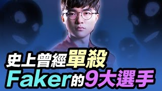 9 Players who ever solo kill Faker  |  史上曾經單殺 Faker的9大選手