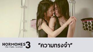 Repeat youtube video MV ความทรงจำ (Cover version) (Ver. ดาว ก้อย Hormones 3 The Final Season)