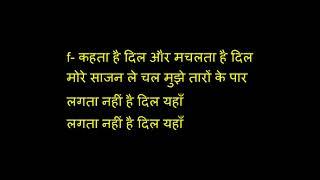Aaja sanam madhur Karaoke with lyrics AbC