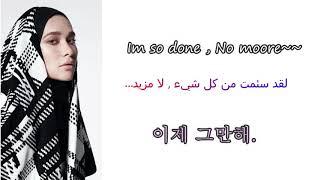 KIMMISO - ' NO MORE ( 이제 그만 ) ( FEAT THE YURI ) ' Lyrics [Han_ARAB_Eng]\nProd by Bigbadbeats