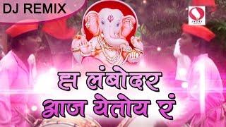 DJ REMIX Ganpati Songs Marathi 2016 - Lambodara Gajvadana - Ganesh Song.