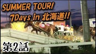 【北海道旅打ち競馬】SUMMER TOUR! 7Days in 北海道!!【第2話】