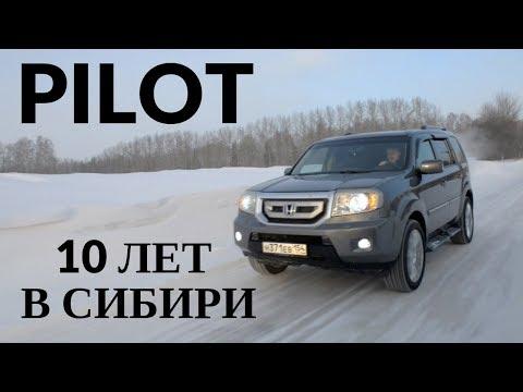 Honda Pilot. 10 лет в Сибири. #PILOTныйблог 1 серия