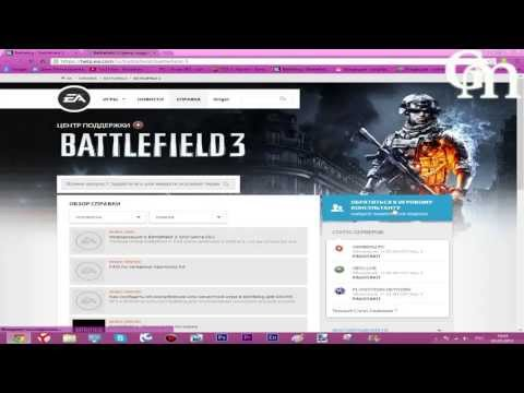 Как войти в LIVE Chat EA/Origin/Battlefield 3