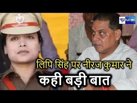 Lipi Singh को फंसते देख बचाने आए Neeraj Kumar, कह दी बड़ी बात । News4Nation