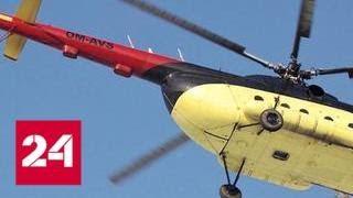 Смотреть видео Под Красноярском разбился вертолет Ми-8 - Россия 24 онлайн