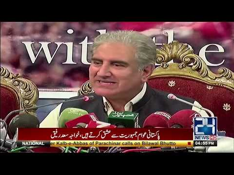 PTI Leader Shah Mehmood Qureshi News Conference - 14 july -2017