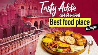 Download lagu Laxmi Mishthan Bhandar Jaipur Best food in Jaipur TASTYADDA MP3
