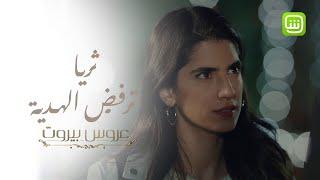 ثريا ترد الهدية لفارس وتصد محاولاته بالتقرب منها في عروس بيروت #عروس_بيروت