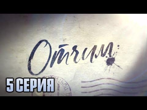 Отчим 5 серия - 1 канал, сериал 2019