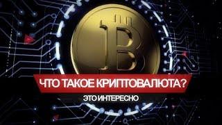видео что такое криптовалюта