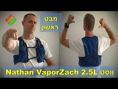 5a3bce6986 מבט ראשון - ווסט Nathan VaporZach 2.5L - YouTube