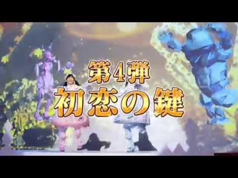 「初恋の鍵」TVCM / AKB48[公式]