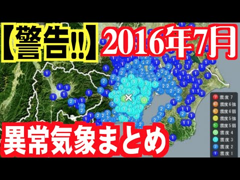 仙台に夏がない異常気象!日本災害の規模が大きすぎる