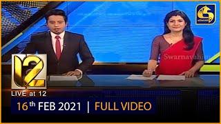 Live at 12 News – 2021.02.16 Thumbnail