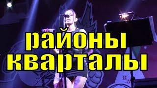 Песня Районы кварталы Курортный проспект популярные песни