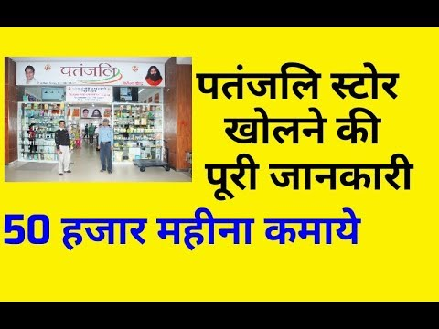 Patanjali Store Kaise Khole | How To Open Patanjali Shop In Hindi