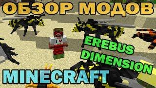 ч.18 - Портал в мир жуков (Erebus Dimension) - Обзор мода для Minecraft
