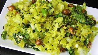 दडपे पोहे  | Dadpe Pohe by madhurasRecipe | Marathi Recipe