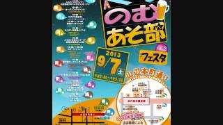 のべ☆ラジ 第10回放送 2013/9/6
