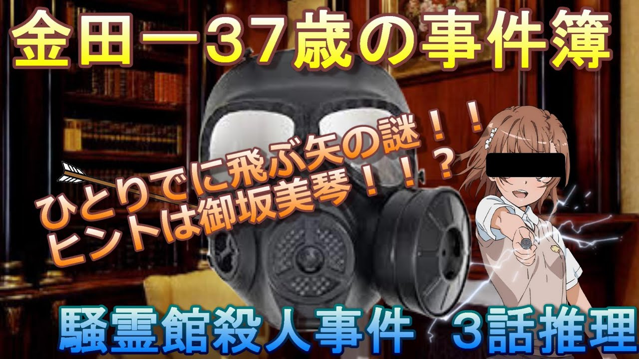 動画 q 探偵 学園