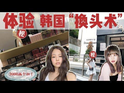 【痣多馨Koko】 3000块get韩国女团同款妆容到底值不值?韩式妆容重点!