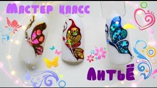 Дизайн ногтей! Литье и Мк бабочка!(В данном видео я вам покажу как делать литье, а так же покажу как я рисую бабочку с шестигранниками (паедками..., 2015-03-26T11:06:43.000Z)