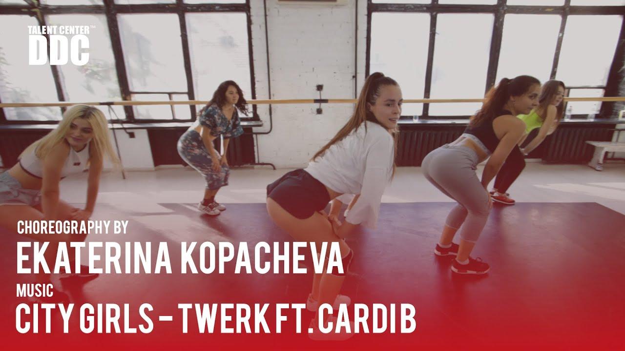 City Girls - Twerk ft. Cardi B choreography by Ekaterina Kopacheva | Talent Center DDC