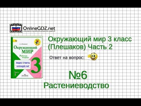 Задание 6 Растениеводство - Окружающий мир 3 класс (Плешаков А.А.) 2 часть