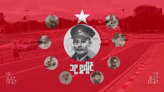 Myint Myint Zaw - အေလးျပဳပါသည္