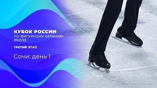 Кубок России по фигурному катанию 2021 22 Третий этап Сочи День первый
