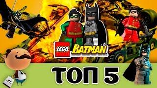 ТОП 5 - Наборов Лего Бэтмен!